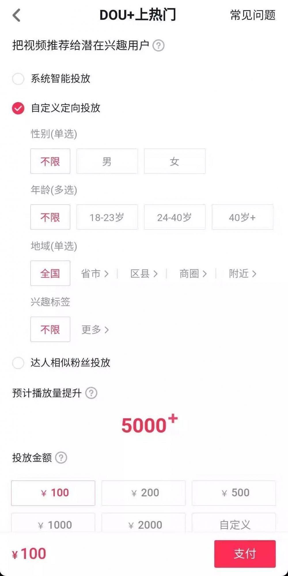 抖音号如何快速涨粉到1000?这里总结了7种方法(开购物车必备)-第2张图片-周小辉<a href='http://www.zhouxiaohui.cn/duanshipin/'>短视频</a>培训博客