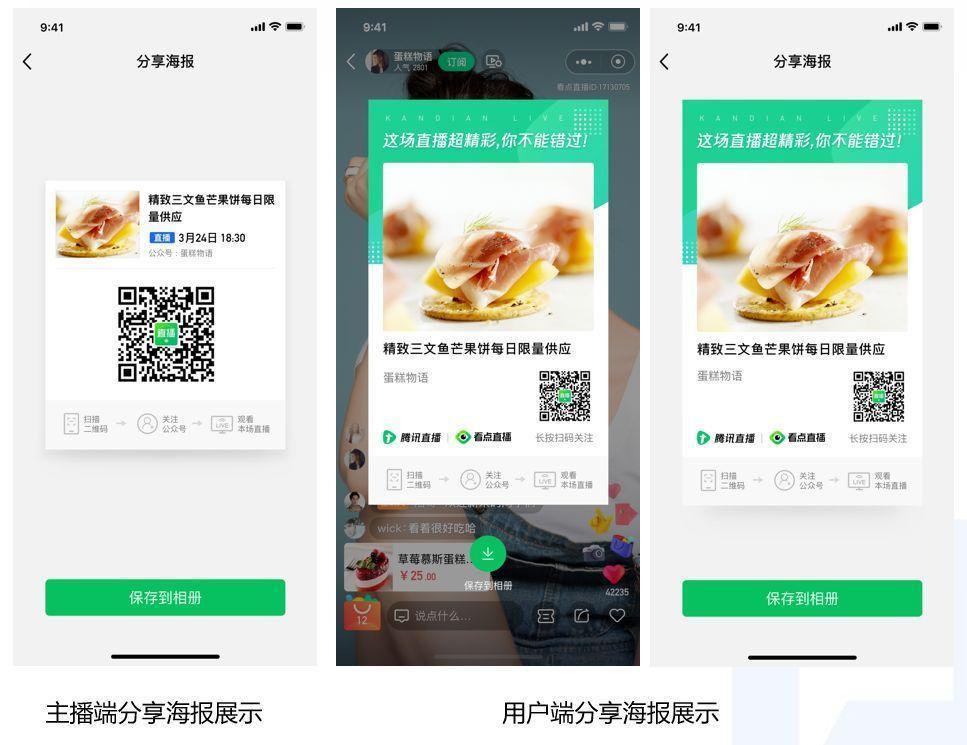 NEW|<a href='http://www.zhouxiaohui.cn'>腾讯直播</a>订阅功能升级,直播间数据统计上线-第2张图片-周小辉博客