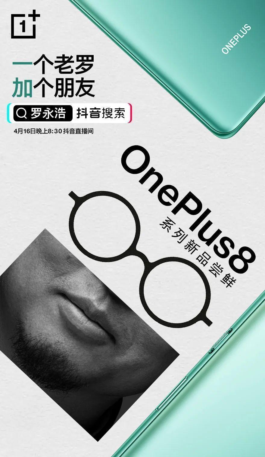 4 月 16 日晚 20:30,来罗永恒直播间一起聊聊 OnePlus 8