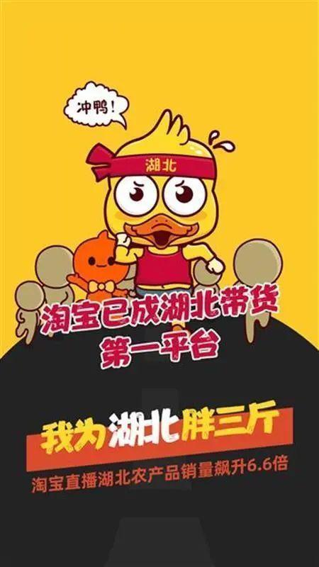 淘宝成湖北带货第一平台;罗永浩将带货一加手机 | 情报站