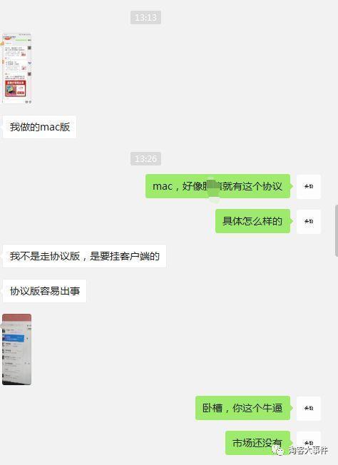 淘客大事件:月千万佣金淘客大佬用的竟然是mac协议机器人。微信换设备秒出恶意营销严重