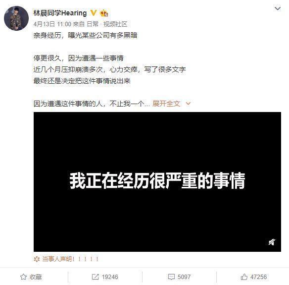 500万粉丝的微博大V因为签约了坑人经纪公司,被威胁赔偿300万元。
