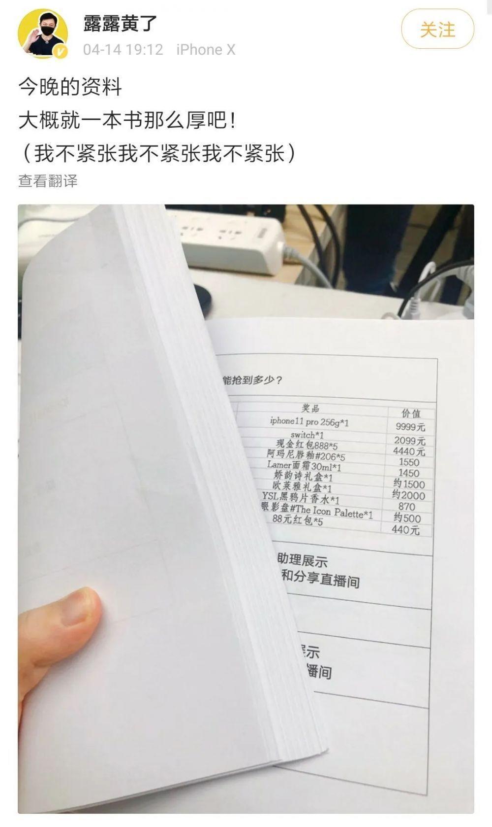 首场直播销售额660万!全网250万粉丝的美妆博主如何做到的?-第8张图片-周小辉<a href='http://www.zhouxiaohui.cn/duanshipin/'>短视频</a>培训博客