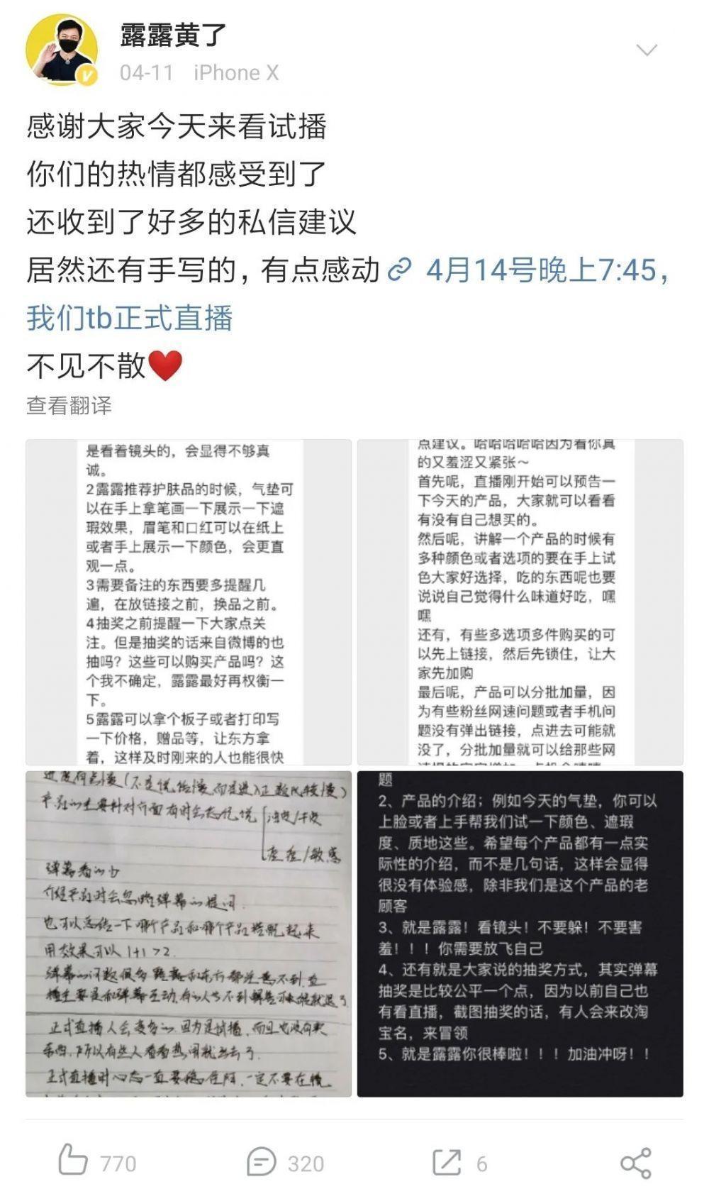首场直播销售额660万!全网250万粉丝的美妆博主如何做到的?-第11张图片-周小辉<a href='http://www.zhouxiaohui.cn/duanshipin/'>短视频</a>培训博客