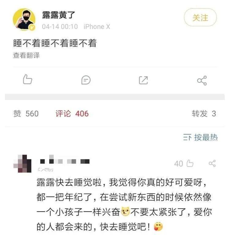首场直播销售额660万!全网250万粉丝的美妆博主如何做到的?-第12张图片-周小辉<a href='http://www.zhouxiaohui.cn/duanshipin/'>短视频</a>培训博客