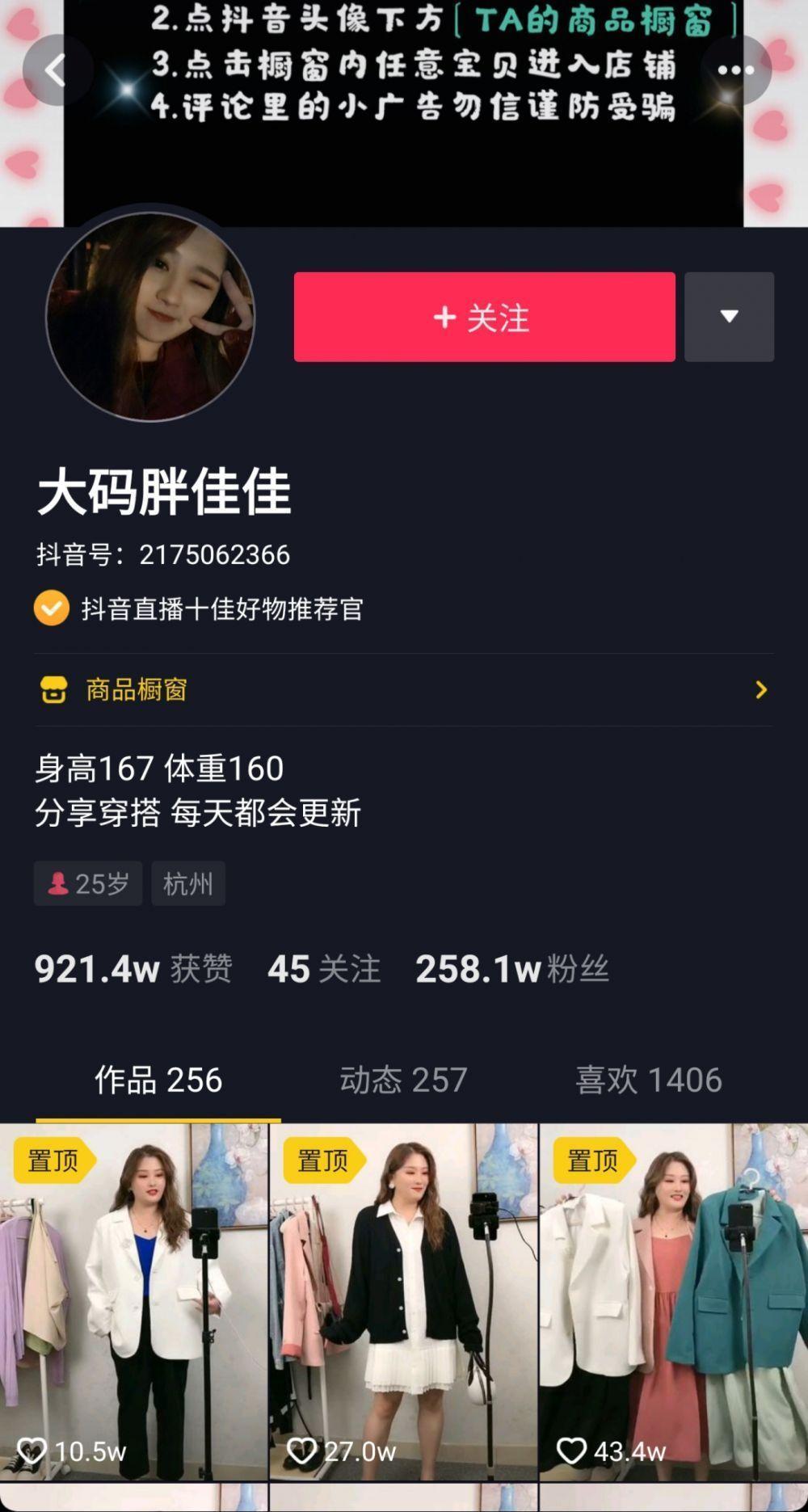 一天销售额90.6w,30天内冲榜27次,普通人如何做直播赚钱?-第2张图片-周小辉<a href='http://www.zhouxiaohui.cn/duanshipin/'>短视频</a>培训博客
