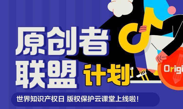 助力<a href='http://www.zhouxiaohui.cn/duanshipin/ '>短视频</a>版权内容保护 抖音原创者联盟计划来了!-第1张图片-周小辉<a href='http://www.zhouxiaohui.cn/duanshipin/ '>短视频</a>培训博客