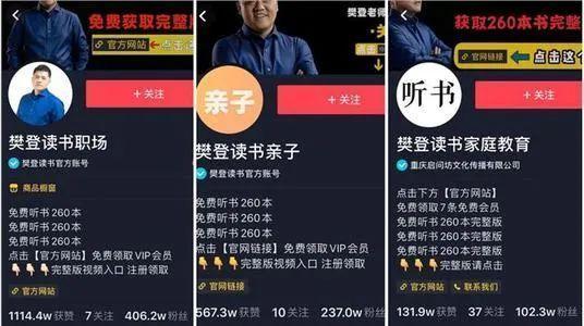 抖音企业号警惕!这几类内容被列入黑名单,可别踩雷了!-第2张图片-周小辉<a href='http://www.zhouxiaohui.cn/duanshipin/ '>短视频</a>培训博客