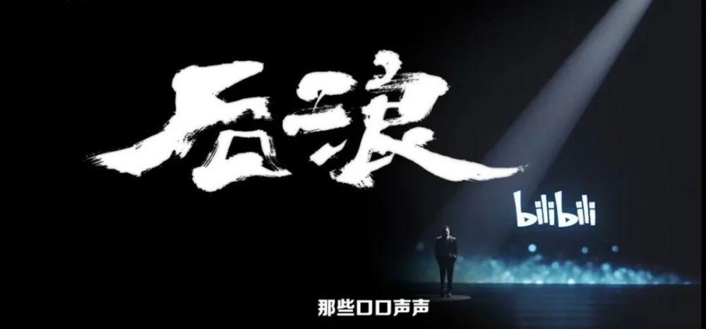 B站献给年轻一代的演讲《后浪》爆火网络;罗永浩直播再翻车-第4张图片-周小辉<a href='http://www.zhouxiaohui.cn/duanshipin/'>短视频</a>培训博客