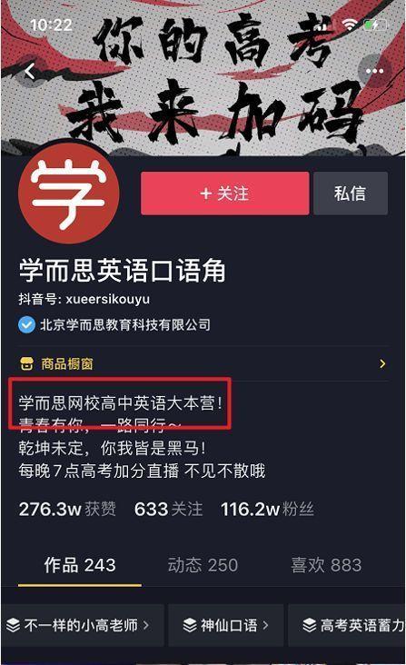 """""""狂薅""""抖音1000万+粉丝,这些教育号的「卖课」路子有多野?-第3张图片-周小辉<a href='http://www.zhouxiaohui.cn/duanshipin/'>短视频</a>培训博客"""