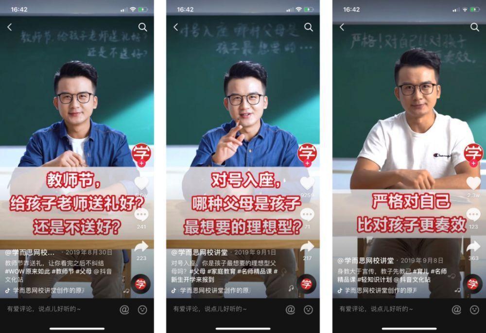 """""""狂薅""""抖音1000万+粉丝,这些教育号的「卖课」路子有多野?-第4张图片-周小辉<a href='http://www.zhouxiaohui.cn/duanshipin/'>短视频</a>培训博客"""
