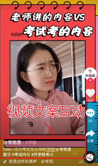 """""""狂薅""""抖音1000万+粉丝,这些教育号的「卖课」路子有多野?-第5张图片-周小辉<a href='http://www.zhouxiaohui.cn/duanshipin/'>短视频</a>培训博客"""