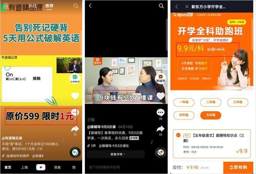 """""""狂薅""""抖音1000万+粉丝,这些教育号的「卖课」路子有多野?-第8张图片-周小辉<a href='http://www.zhouxiaohui.cn/duanshipin/'>短视频</a>培训博客"""