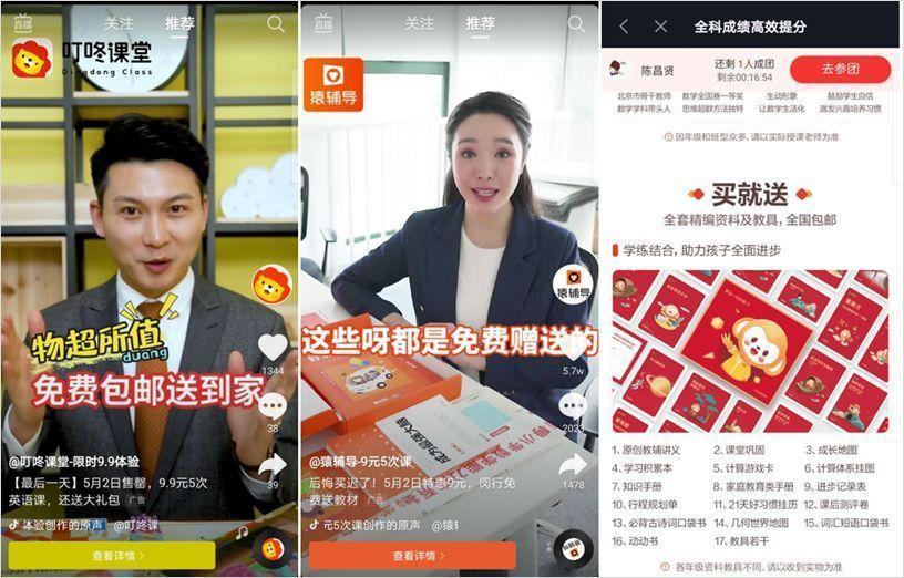 """""""狂薅""""抖音1000万+粉丝,这些教育号的「卖课」路子有多野?-第9张图片-周小辉<a href='http://www.zhouxiaohui.cn/duanshipin/'>短视频</a>培训博客"""