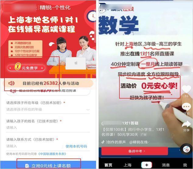 """""""狂薅""""抖音1000万+粉丝,这些教育号的「卖课」路子有多野?-第11张图片-周小辉<a href='http://www.zhouxiaohui.cn/duanshipin/'>短视频</a>培训博客"""