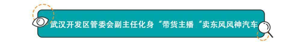 """""""百星·百亿助力武汉"""" 快手快说车助力东风风神进入增长快车道-第2张图片-周小辉博客"""