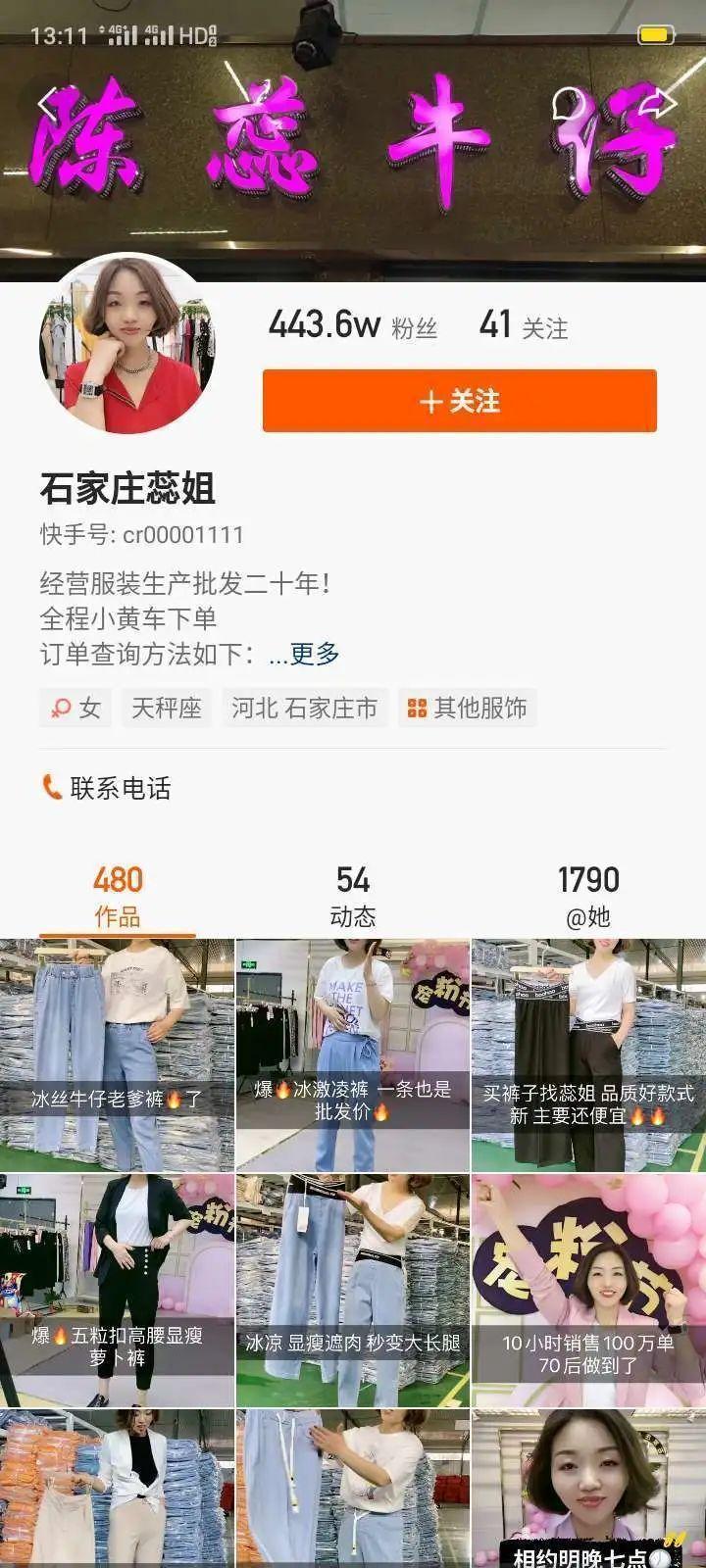 你和月入过亿,只差一个快手商家号的距离-第3张图片-周小辉<a href='http://www.zhouxiaohui.cn/duanshipin/'>短视频</a>培训博客