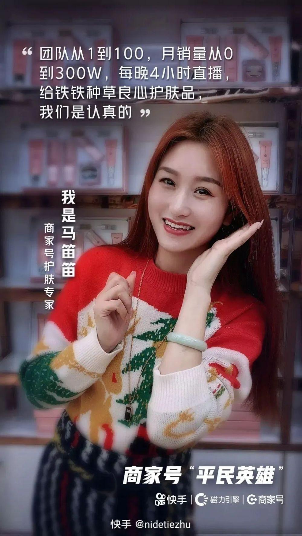 你和月入过亿,只差一个快手商家号的距离-第12张图片-周小辉<a href='http://www.zhouxiaohui.cn/duanshipin/'>短视频</a>培训博客