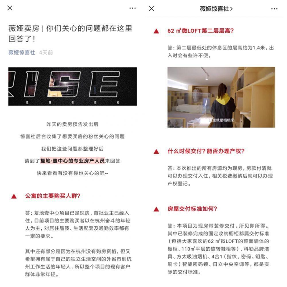 罗永浩开启卖房首秀,直播卖房真的有人买单吗?-第8张图片-周小辉<a href='http://www.zhouxiaohui.cn/duanshipin/ '>短视频</a>培训博客