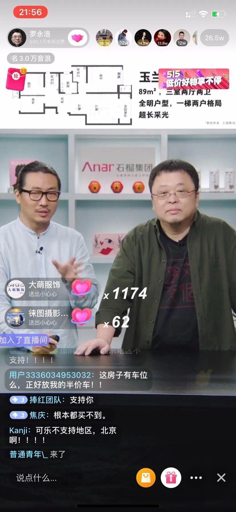 罗永浩开启卖房首秀,直播卖房真的有人买单吗?-第9张图片-周小辉<a href='http://www.zhouxiaohui.cn/duanshipin/ '>短视频</a>培训博客