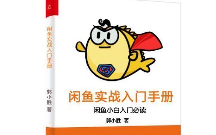 业内第一本《闲鱼实战入门手册》-第1张图片-周小辉<a href='http://www.zhouxiaohui.cn/duanshipin/'>短视频</a>培训博客