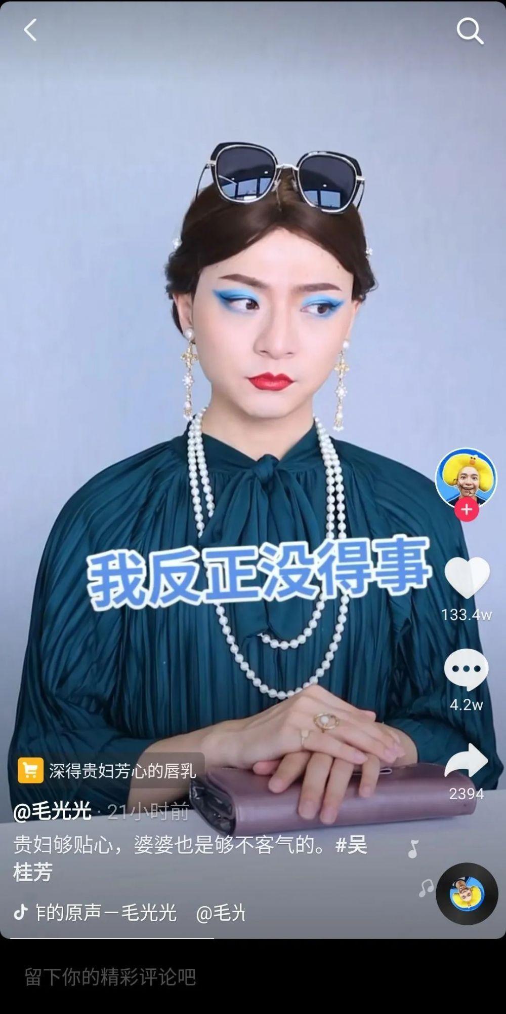 """1个月涨粉439w,那些一人分饰多角的""""百变大咖"""",为何让人欲罢不能?-第6张图片-周小辉<a href='http://www.zhouxiaohui.cn/duanshipin/'>短视频</a>培训博客"""