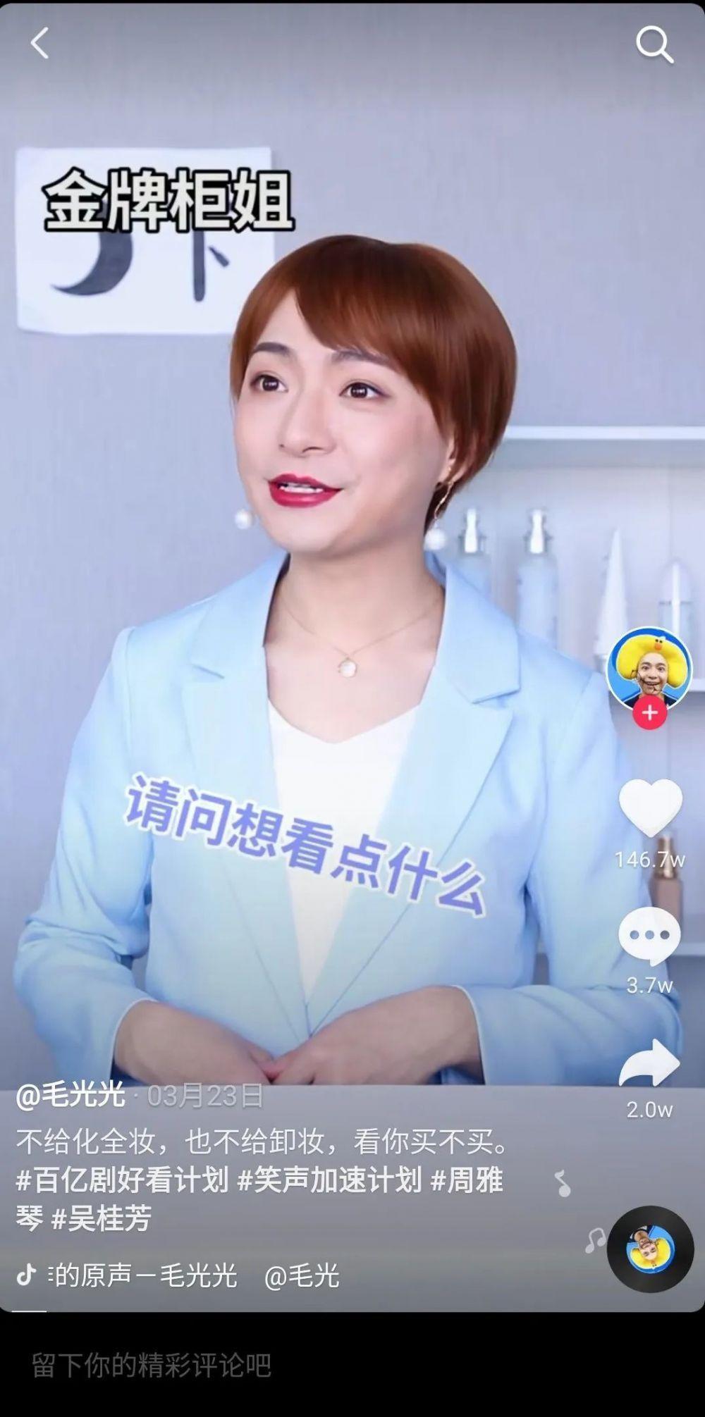 """1个月涨粉439w,那些一人分饰多角的""""百变大咖"""",为何让人欲罢不能?-第5张图片-周小辉<a href='http://www.zhouxiaohui.cn/duanshipin/'>短视频</a>培训博客"""