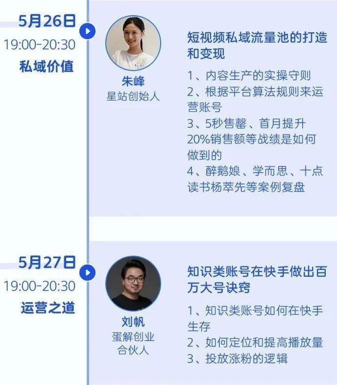 """4天玩转快手! 快手磁力引擎携芥末堆打造 """"纯干货"""" 教育营销课-第7张图片-周小辉<a href='http://www.zhouxiaohui.cn/duanshipin/'>短视频</a>培训博客"""