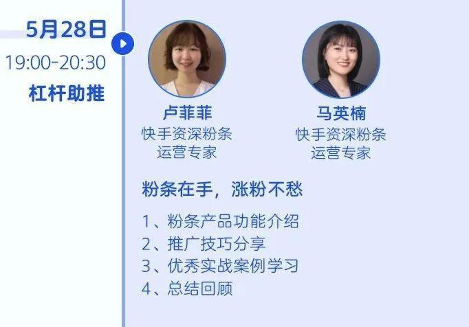 """4天玩转快手! 快手磁力引擎携芥末堆打造 """"纯干货"""" 教育营销课-第9张图片-周小辉<a href='http://www.zhouxiaohui.cn/duanshipin/'>短视频</a>培训博客"""