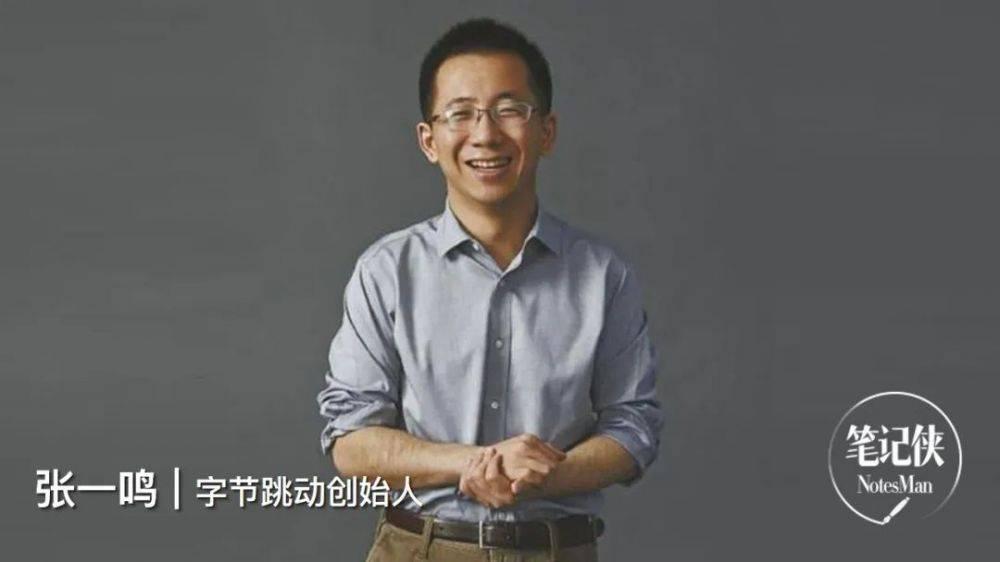 张一鸣:优秀的年轻人不甘于平庸,也不傲娇-第1张图片-周小辉<a href='http://www.zhouxiaohui.cn/duanshipin/'>短视频</a>培训博客