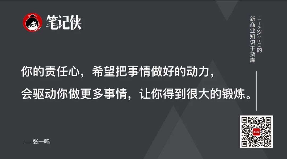 张一鸣:优秀的年轻人不甘于平庸,也不傲娇-第3张图片-周小辉<a href='http://www.zhouxiaohui.cn/duanshipin/'>短视频</a>培训博客