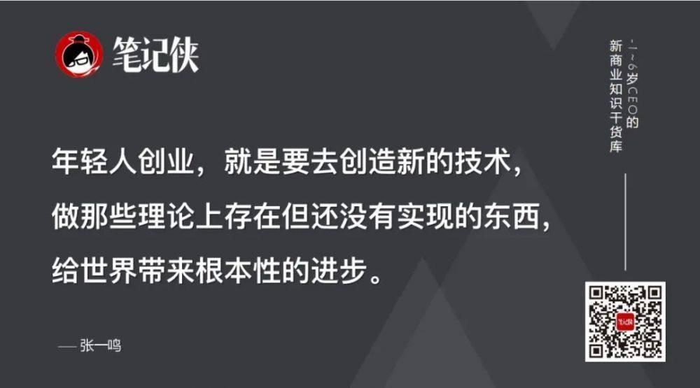 张一鸣:优秀的年轻人不甘于平庸,也不傲娇-第4张图片-周小辉<a href='http://www.zhouxiaohui.cn/duanshipin/'>短视频</a>培训博客