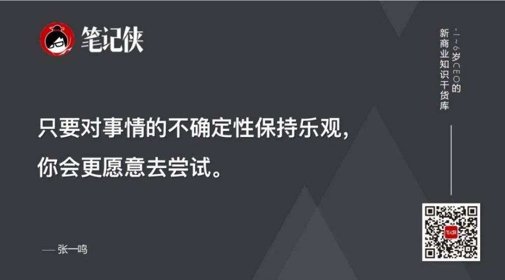 张一鸣:优秀的年轻人不甘于平庸,也不傲娇-第6张图片-周小辉<a href='http://www.zhouxiaohui.cn/duanshipin/'>短视频</a>培训博客