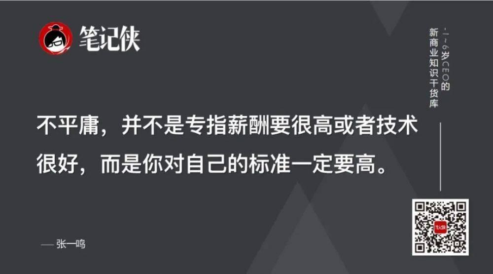 张一鸣:优秀的年轻人不甘于平庸,也不傲娇-第7张图片-周小辉<a href='http://www.zhouxiaohui.cn/duanshipin/'>短视频</a>培训博客