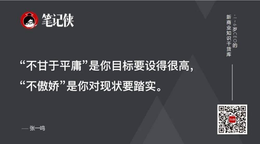 张一鸣:优秀的年轻人不甘于平庸,也不傲娇-第8张图片-周小辉<a href='http://www.zhouxiaohui.cn/duanshipin/'>短视频</a>培训博客