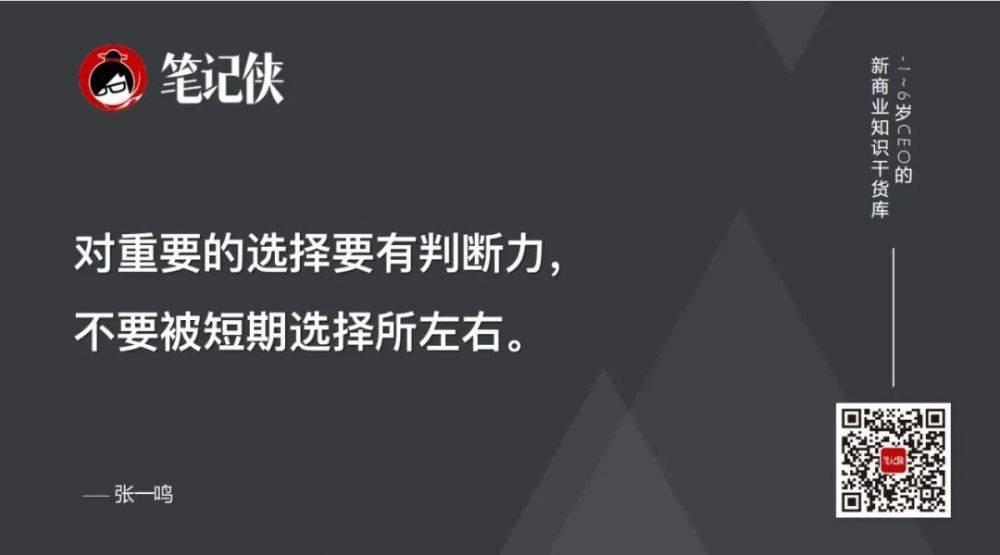 张一鸣:优秀的年轻人不甘于平庸,也不傲娇-第9张图片-周小辉<a href='http://www.zhouxiaohui.cn/duanshipin/'>短视频</a>培训博客