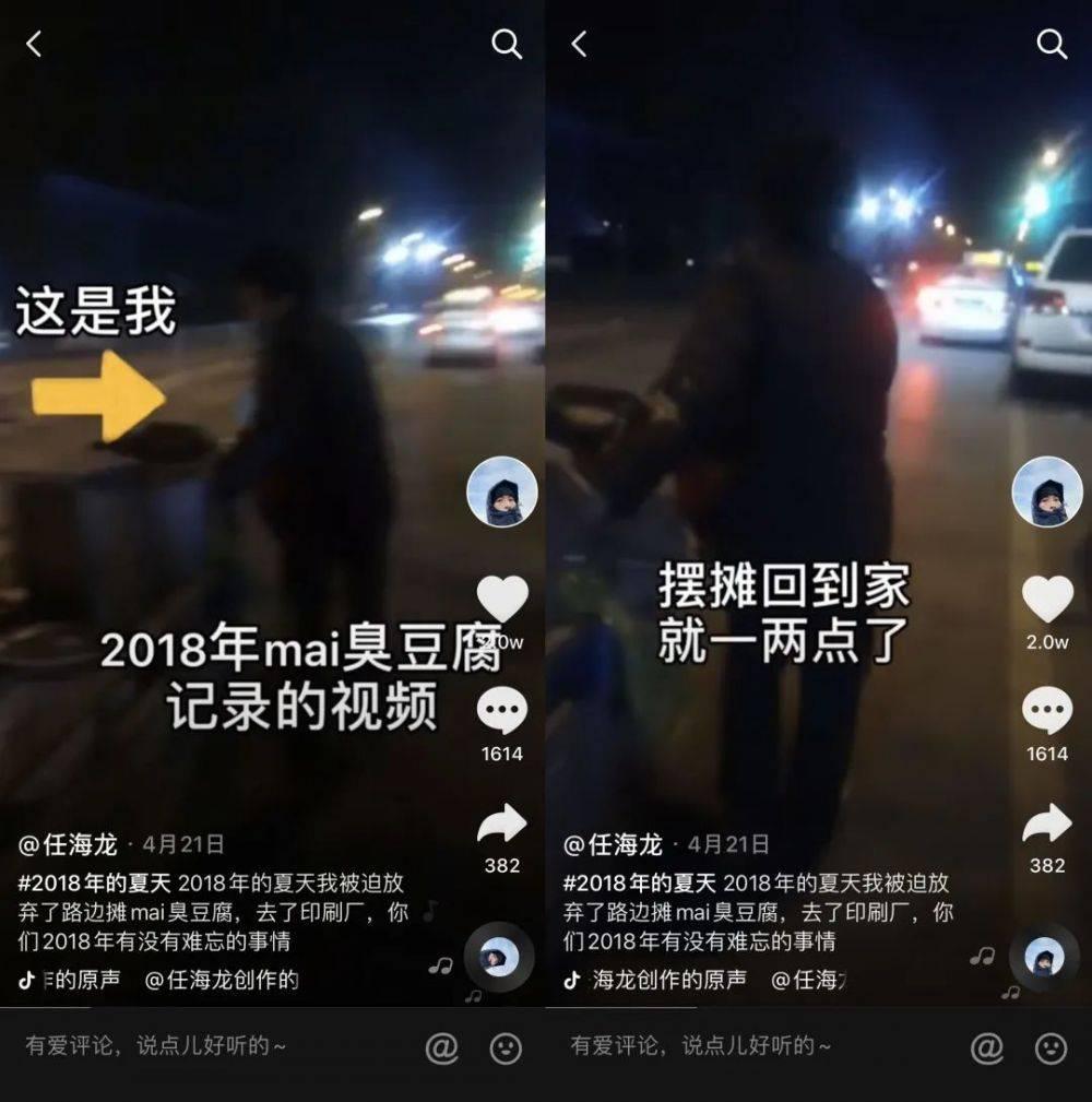 """抖音上希望""""每天挣300块钱""""的小伙,给了77万网友好好生活的力量-第2张图片-周小辉<a href='http://www.zhouxiaohui.cn/duanshipin/ '>短视频</a>培训博客"""