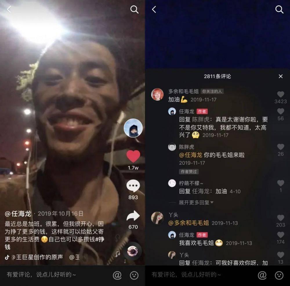 """抖音上希望""""每天挣300块钱""""的小伙,给了77万网友好好生活的力量-第3张图片-周小辉<a href='http://www.zhouxiaohui.cn/duanshipin/ '>短视频</a>培训博客"""