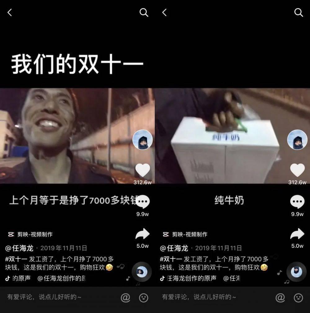 """抖音上希望""""每天挣300块钱""""的小伙,给了77万网友好好生活的力量-第5张图片-周小辉<a href='http://www.zhouxiaohui.cn/duanshipin/ '>短视频</a>培训博客"""