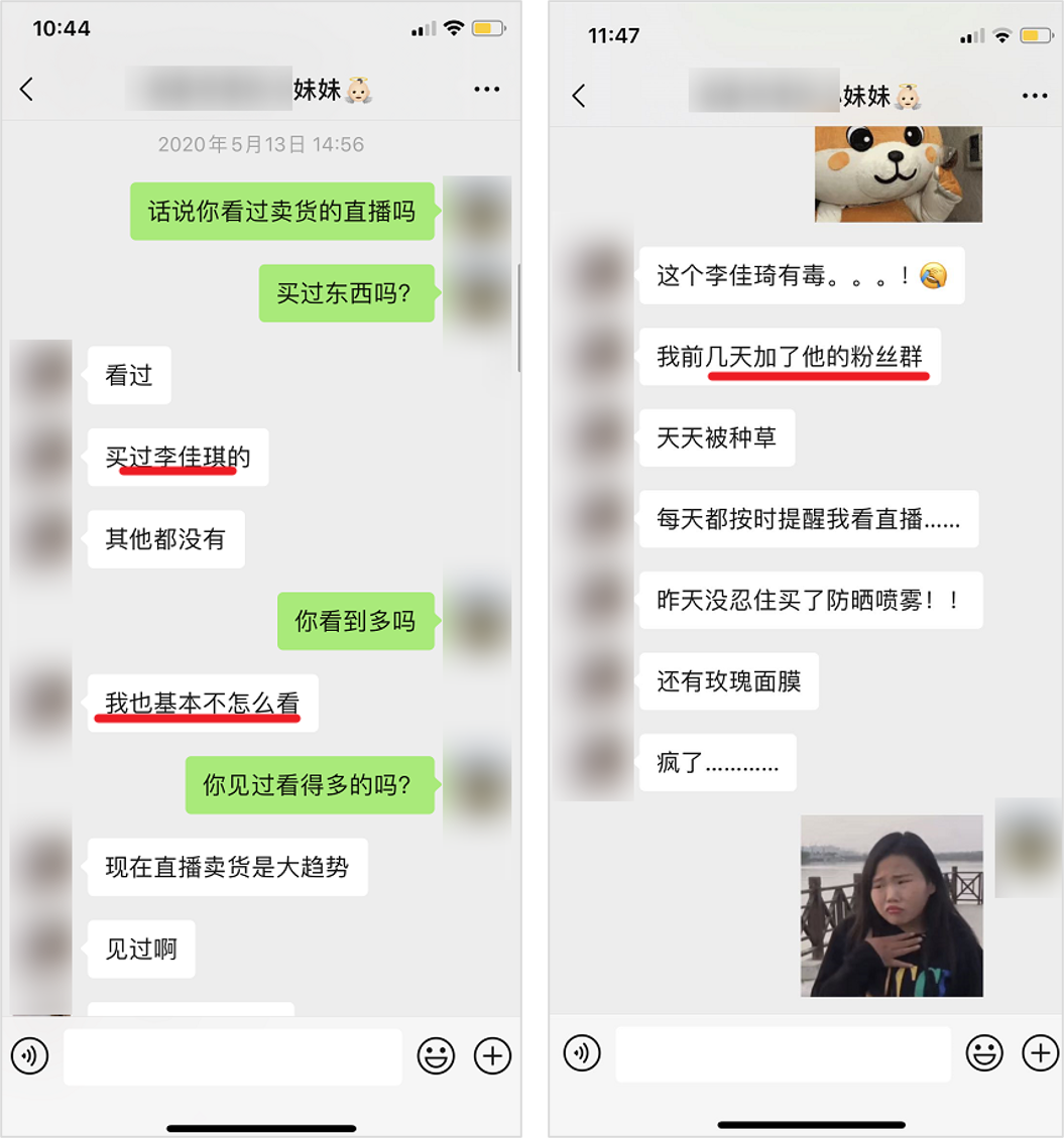 """""""卧底""""李佳琦粉丝群后,我发现了他狂卖货的秘密-第1张图片-周小辉<a href='http://www.zhouxiaohui.cn/duanshipin/'>短视频</a>培训博客"""