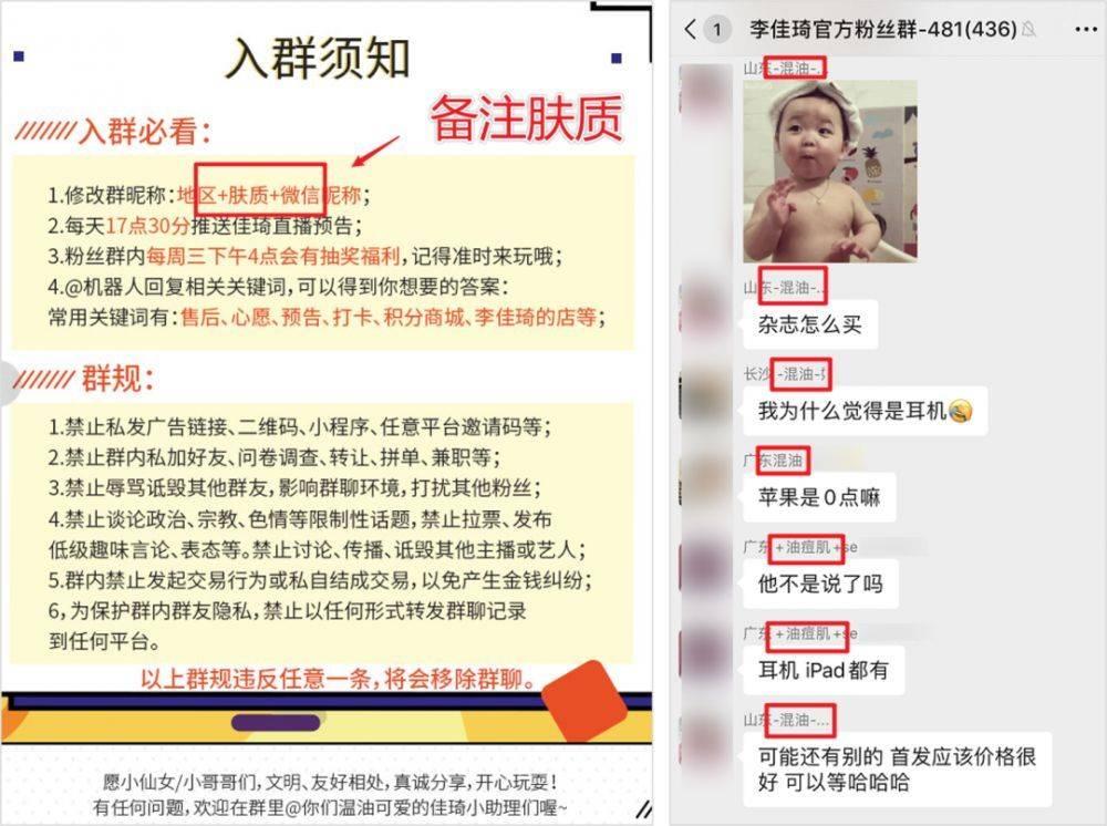 """""""卧底""""李佳琦粉丝群后,我发现了他狂卖货的秘密-第4张图片-周小辉<a href='http://www.zhouxiaohui.cn/duanshipin/'>短视频</a>培训博客"""