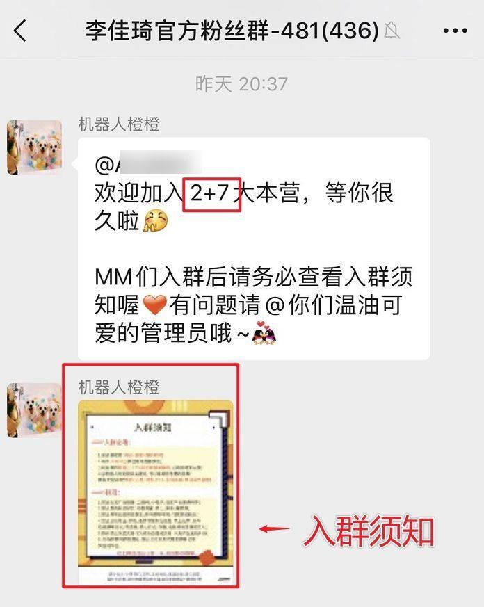 """""""卧底""""李佳琦粉丝群后,我发现了他狂卖货的秘密-第3张图片-周小辉<a href='http://www.zhouxiaohui.cn/duanshipin/'>短视频</a>培训博客"""
