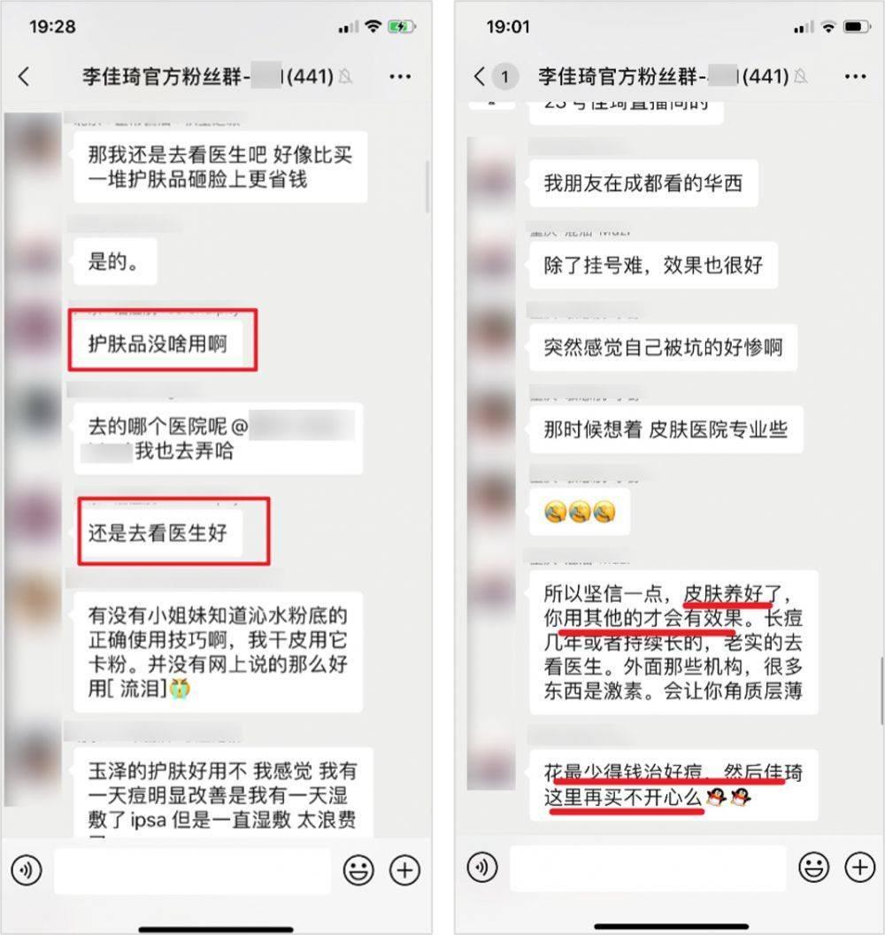 """""""卧底""""李佳琦粉丝群后,我发现了他狂卖货的秘密-第7张图片-周小辉<a href='http://www.zhouxiaohui.cn/duanshipin/'>短视频</a>培训博客"""