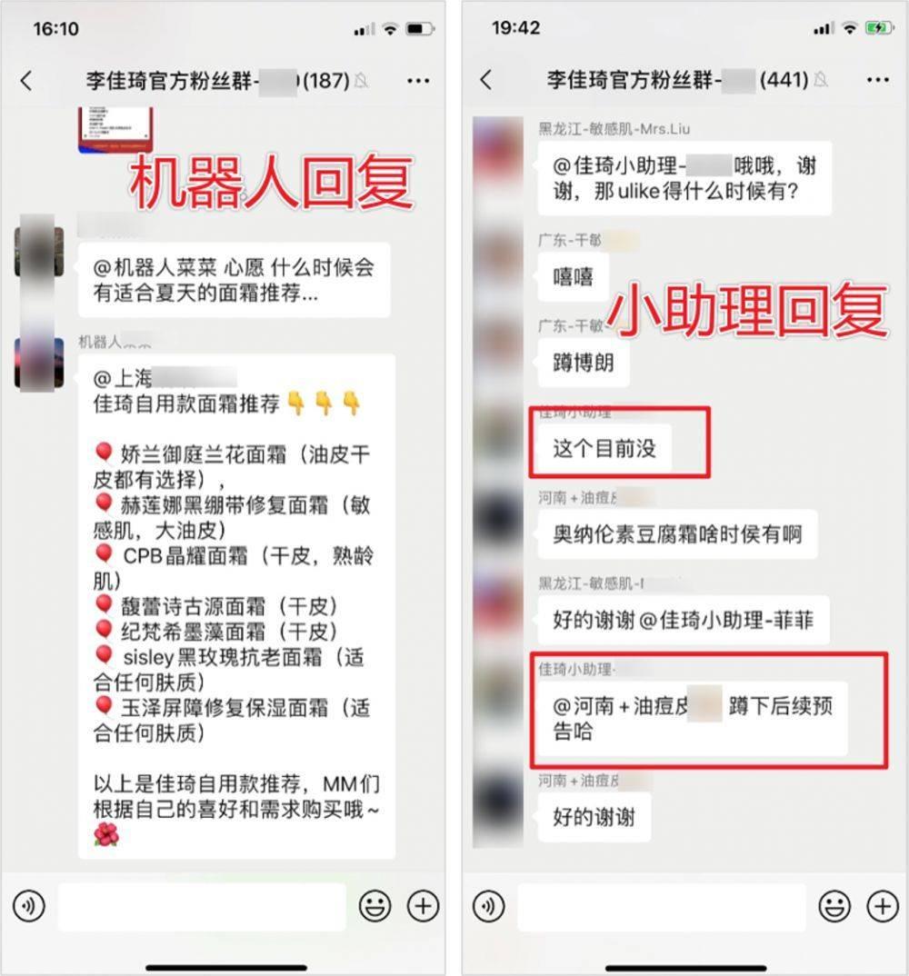 """""""卧底""""李佳琦粉丝群后,我发现了他狂卖货的秘密-第8张图片-周小辉<a href='http://www.zhouxiaohui.cn/duanshipin/'>短视频</a>培训博客"""