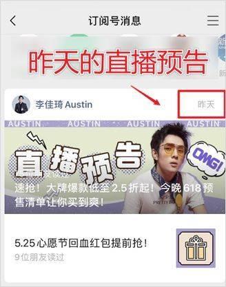 """""""卧底""""李佳琦粉丝群后,我发现了他狂卖货的秘密-第11张图片-周小辉<a href='http://www.zhouxiaohui.cn/duanshipin/'>短视频</a>培训博客"""