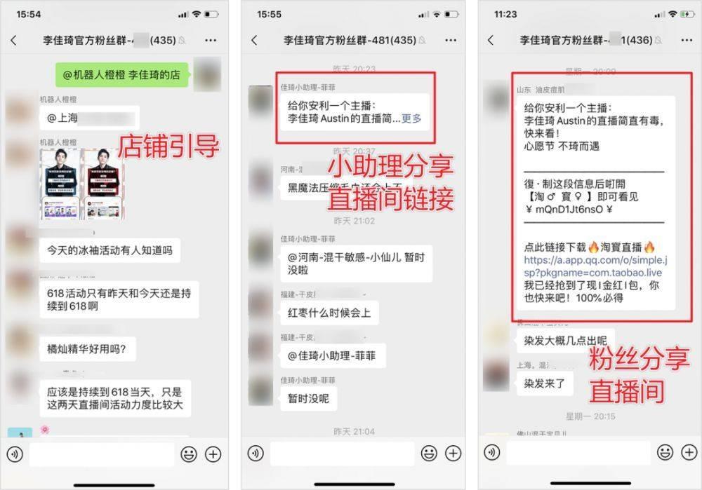 """""""卧底""""李佳琦粉丝群后,我发现了他狂卖货的秘密-第12张图片-周小辉<a href='http://www.zhouxiaohui.cn/duanshipin/'>短视频</a>培训博客"""