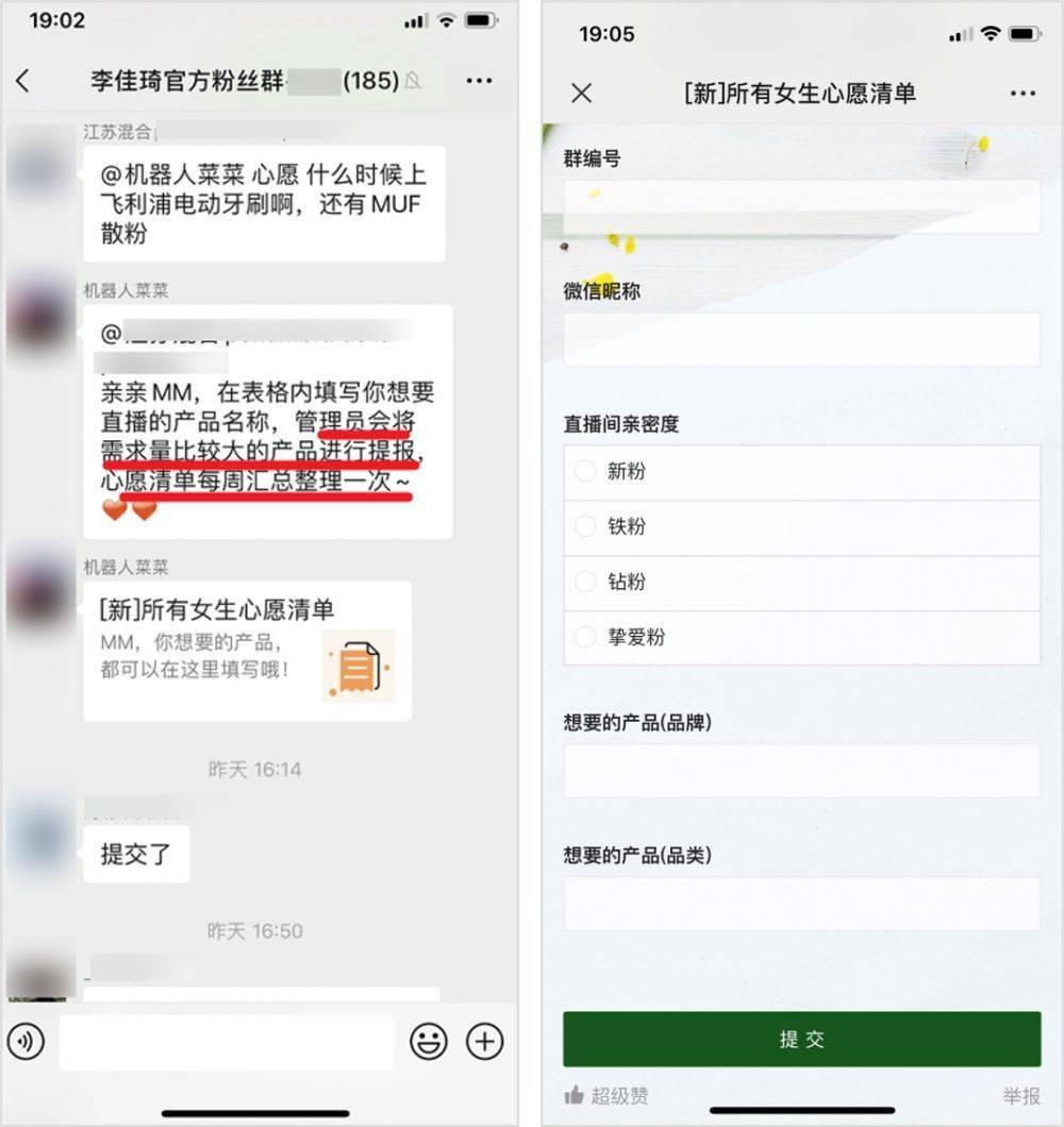 """""""卧底""""李佳琦粉丝群后,我发现了他狂卖货的秘密-第15张图片-周小辉<a href='http://www.zhouxiaohui.cn/duanshipin/'>短视频</a>培训博客"""