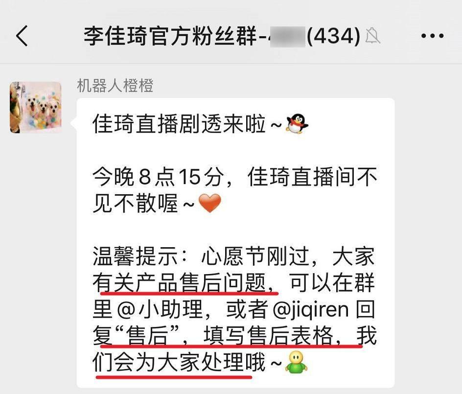"""""""卧底""""李佳琦粉丝群后,我发现了他狂卖货的秘密-第14张图片-周小辉<a href='http://www.zhouxiaohui.cn/duanshipin/'>短视频</a>培训博客"""
