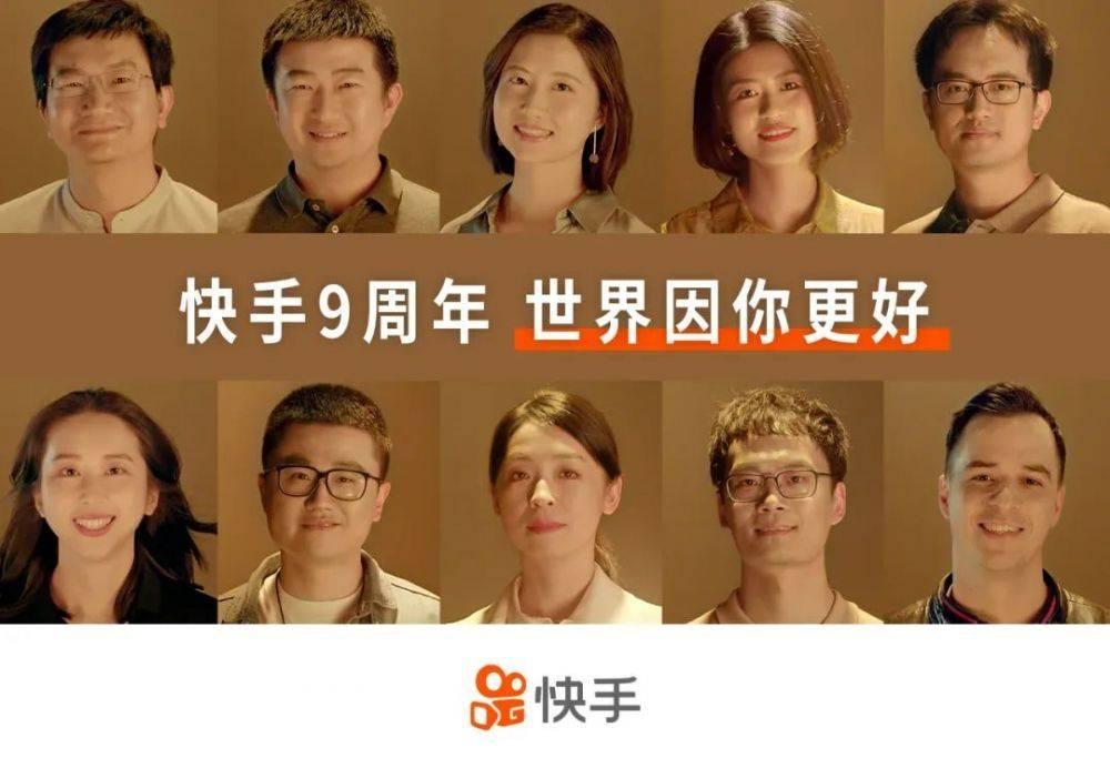 不负时代的选择:快手九年,有你更好-第1张图片-周小辉<a href='http://www.zhouxiaohui.cn/duanshipin/'>短视频</a>培训博客