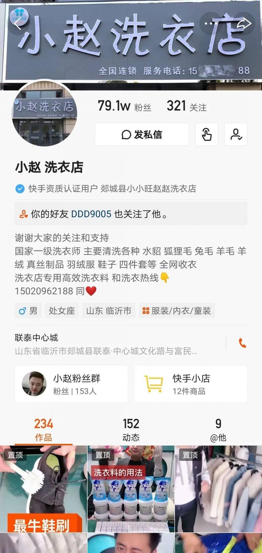 临沂,快手上的一座商家生意城-第4张图片-周小辉<a href='https://www.zhouxiaohui.cn/duanshipin/'>短视频</a>培训博客